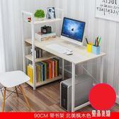 電腦桌 臺式簡約現代家用單人寫字臥室簡易辦公小型書桌子書架 zh2869【優品良鋪】