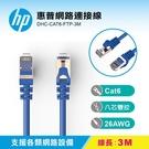 HP 惠普網路連接線 DHC-CAT6-FTP-3M