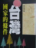 【書寶二手書T1/社會_NPZ】台灣-國家的條件_黃文雄