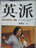【書寶二手書T1/傳記_MEL】英派-點亮台灣的這一哩路_蔡英文
