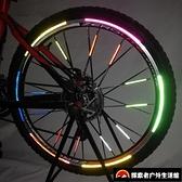 12張裝 自行車輪胎反光貼紙山地車裝飾單車反光條【探索者】