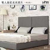 床頭【UHO】孟加拉 折合式素面貓抓皮床頭片-5尺雙人