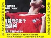 二手書博民逛書店乒乓世界罕見2011-6 附海報Y221575 出版2011