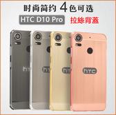 氣墊 拉絲背板 HTC desire 10 Pro 手機套 電鍍鏡面 防摔氣墊 HTC D10 pro 手機殼 金屬邊框 背蓋