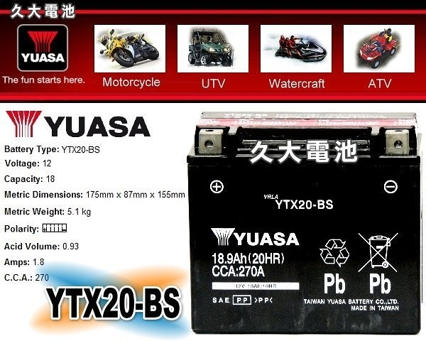 【久大電池】 YUASA 機車電池 機車電瓶 YTX20-BS 適用 GTX20-BS FTX20-BS 重型機車電池