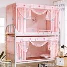 學生宿舍床簾蚊帳一體式寢室上下床上鋪下鋪遮光簾兩用神器1.2米 YDL