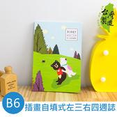 珠友 DR-32005 B6/32K 插畫自填式(左三右四)週誌/週計劃/手帳/手札