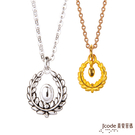 J'code真愛密碼 射手座守護-橄欖葉黃金/純銀成對墜子(女金/男銀) 送項鍊