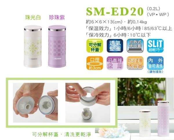 象印*0.2L*迷你型可分解杯蓋不鏽鋼真空保溫杯(SM-ED20)