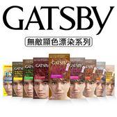 日本 GATSBY 無敵顯色染髮霜 ◆86小舖 ◆