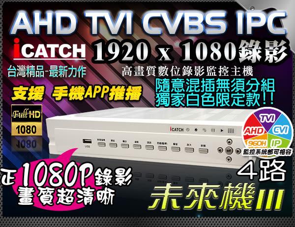 【台灣安防家】icatch 可取 4路 TVI AHD 1080P錄影 960P 720P 960H DVR 混合型 監視錄影主機