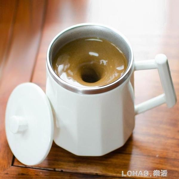 自動攪拌杯電動便攜磁力咖啡杯無電水杯歐式小奢華旋轉杯子 樂活生活館