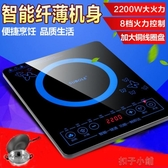 正品蘇泊樂多功能智慧電磁爐家用2200W火鍋爐觸摸屏爆炒超薄特價 YJT扣子小鋪