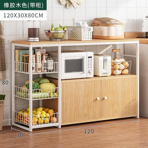 廚房收納架 收納置物架落地多層微波爐烤箱置物架多功能儲物柜蔬菜收納架【八折搶購】