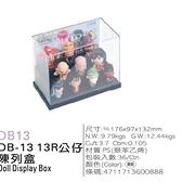 MIT 公仔陳列盒 公仔展示盒DB-13