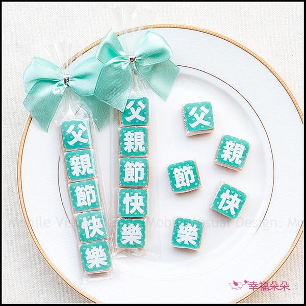 父親節快樂祝福語傳情牛奶糖小禮物 - 88傳愛 森永牛奶糖 懷舊零食 父親節禮物精選 感謝老爸