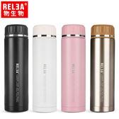 【香港RELEA物生物】500ml羅馬304不鏽鋼保溫保冷杯(共4色)