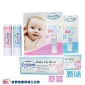 貝恩 BAAN 嬰兒修護唇膏 5g 原味/草莓 嬰兒護唇膏 嬰幼兒修護唇膏 護唇膏 凡士林 嬰幼兒專用