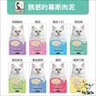 Hulu Cat[誘惑的幕斯肉泥,8種口味,15g*4入] 產地:泰國
