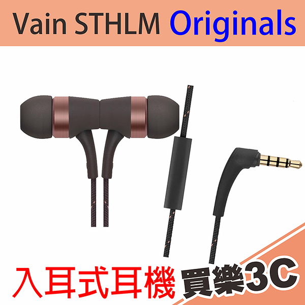 瑞典 Vain STHLM 汎思 Originals 初衷 入耳式 線控耳機(薄霧黑),附收納鐵盒,分期0利率,英大總代理