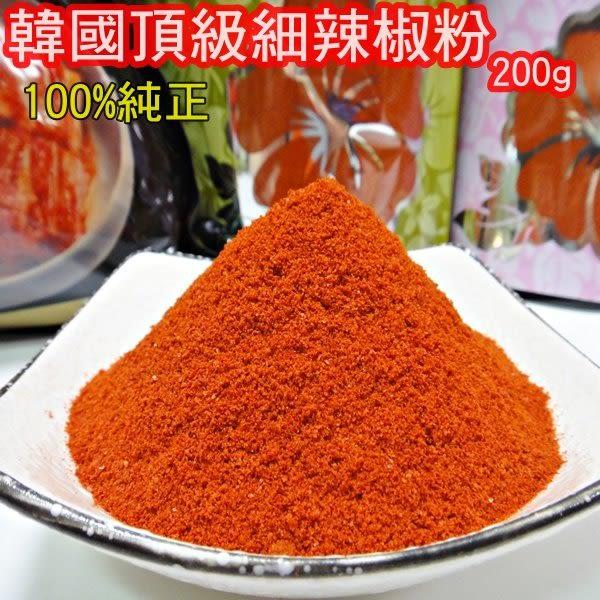 【韓國頂級特A級辣椒粉(細)200g 此規格由原包裝3.6kg分裝 】 製作韓式泡菜的必需品