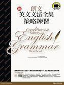 (二手書)朗文新英文文法全集:策略練習