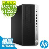【現貨】HP繪圖電腦 EliteDesk 800G5 M i7-9700/16G/512SSD+1TB/RTX2060-6G/500W/W10P 商用電腦