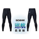 SOGK 男巡航長車褲Ⅱ-黑(單車 自行車 21023