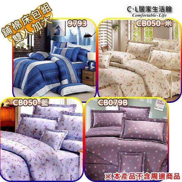 【 C . L 居家生活館 】雙人加大鋪棉床包組(9793/CB050(米/藍)/CB079B)