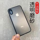 iPhone手機殼蘋果X手機殼iPhone XS Max超薄磨砂iPhoneX硅膠XR防摔 科炫數位