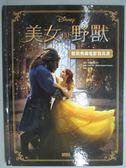【書寶二手書T6/影視_ZCL】美女與野獸:精裝典藏電影寫真書_美國迪士尼公司