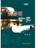 二手書博民逛書店 《王陽明哲學》 R2Y ISBN:9789571446059│蔡仁厚