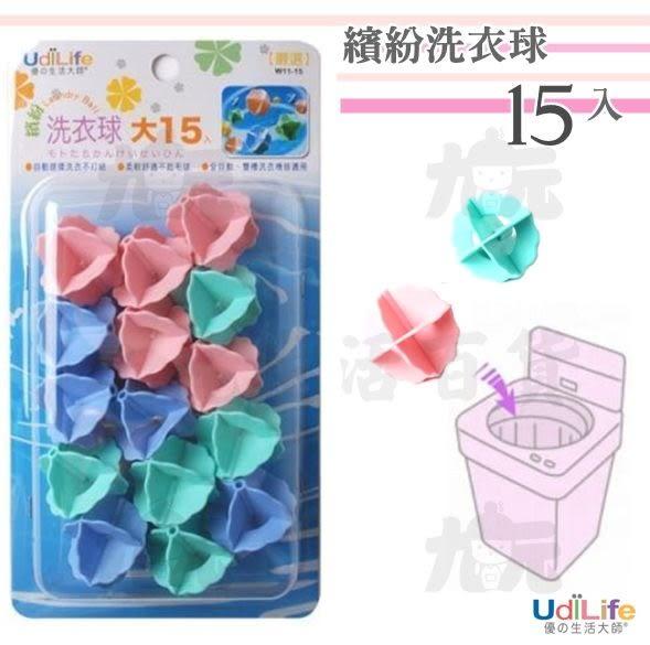【九元生活百貨】UdiLife 繽紛洗衣球/15入 台灣製