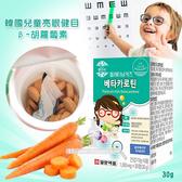 (即期商品) 韓國兒童亮眼健目β-胡蘿蔔素 30g