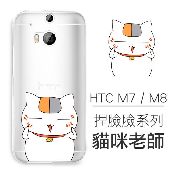 [HTC M7 / M8] 捏臉臉系列 超薄TPU 客製化手機殼 麥噹噹 辛普森 霸子 蝙蝠俠 超人