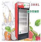 冷藏櫃保鮮櫃展示櫃立式飲料櫃商用單門388家用冰櫃商用冷櫃水櫃igo  酷男精品館