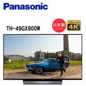 『來電最低價』Panasonic國際牌 49吋 日本製 4K 智慧聯網 TH-49GX900W【公司貨保固三年+免運】