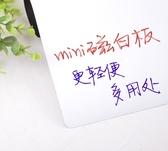 【NF368 】30x21 磁性軟白板白板貼防水可吸磁白板軟磁貼軟性白板全白軟性磁鐵白板