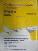 【書寶二手書T8/科學_IOP】機艙機密-關於空中旅行,你該知道的事實_派翠克.史密斯