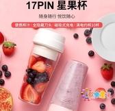 榨汁機 星果杯小米榨汁機 榨汁杯小型電動便攜充電果汁機電動攪拌杯T 多款可選
