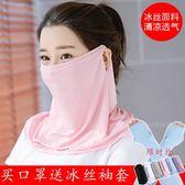 防曬口罩女夏天薄款透氣可清洗易呼吸戶外防塵防紫外線遮陽面罩 英雄聯盟