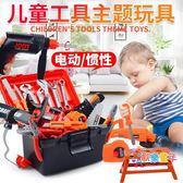 兒童仿真工具箱套裝寶寶修理工具電?螺絲刀男孩維修工具工作玩具 XW