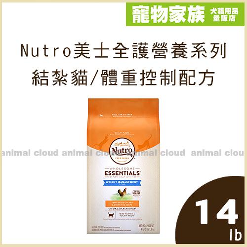 寵物家族-Nutro美士全護營養-結紮貓/體重控制配方(農場鮮雞+糙米)配方14lb