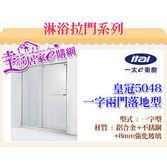 ITAI一太淋浴門-皇冠5048 一字兩門落地型(基本款) W160
