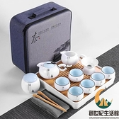 旅行功夫茶具小套裝簡易家用便攜包戶外收納簡約日式茶壺茶藝【創世紀生活館】