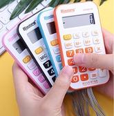 計算機 學生迷你考試便攜式計算器小號彩色卡通計算機糖果色小型韓國隨身【快速出貨八折鉅惠】