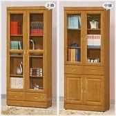 【水晶晶家具/傢俱首選】愛其華2.7*6呎樟木色半實木書櫃~~雙款可選 CX8610-3