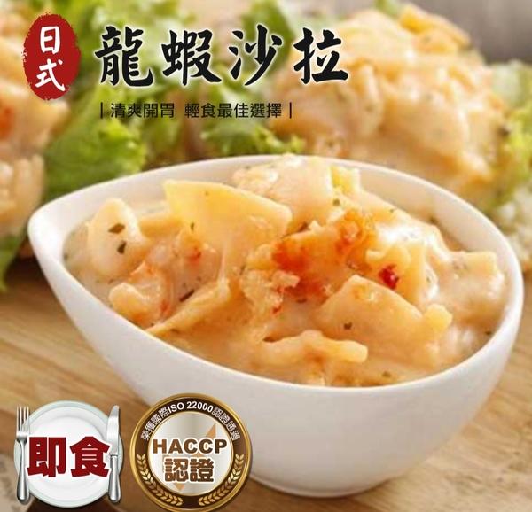 龍蝦風味沙拉(250g/包)
