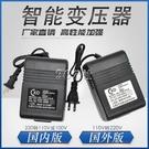 150W變壓器220V轉110V/110V轉220V美國插座日本電器轉換器電壓