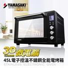 *預購商品不參與行銷活動 雙M型8根發熱管,熱能覆蓋更均勻 45L超大空間,採用304#不鏽鋼內膽